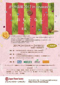 JFSozuwashiA3ol.jpg